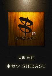 串カツ SHIRASU